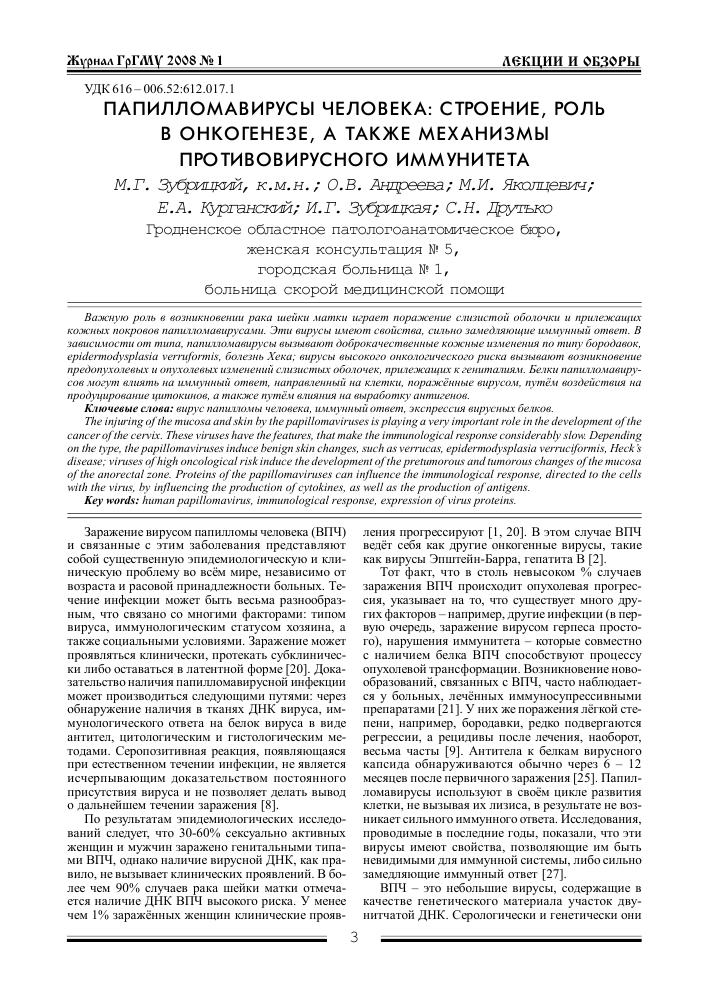 jurnal human papilloma virus