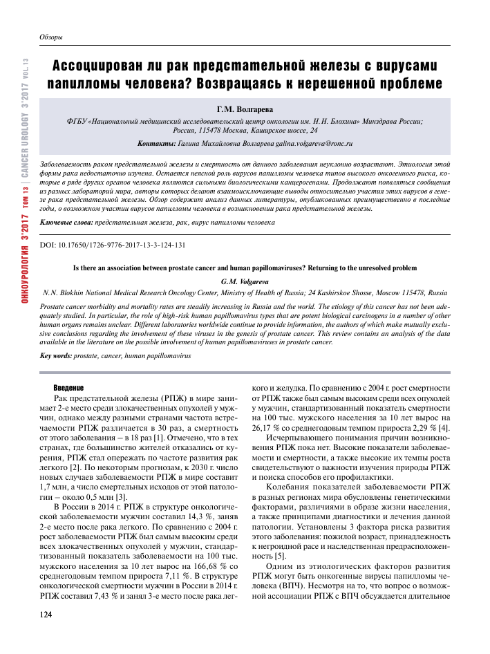 Studiu: jumatate dintre barbati, infectati cu virusul care provoaca cancer - constiintaortodoxa.ro