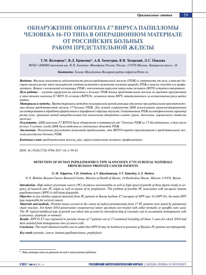 hpv e cancer de prostata papilloma virus terapia uomo