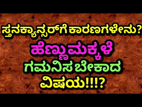 metastatic cancer meaning in kannada