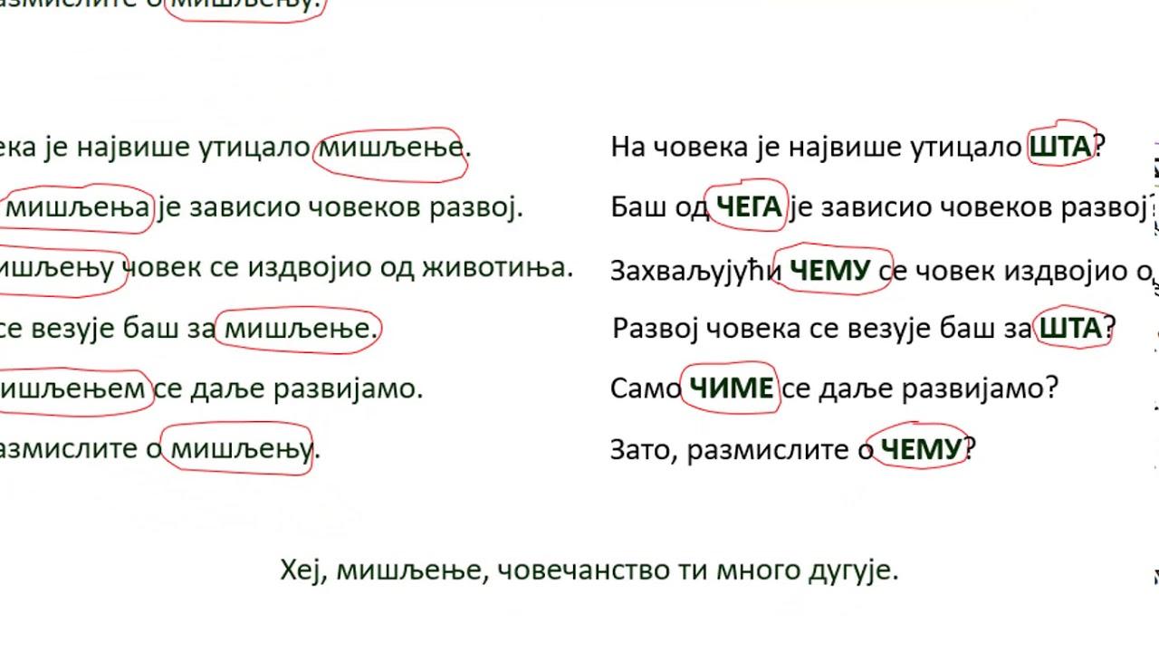 srpski jezik za 5 razred padezi cancer stadiu 4b